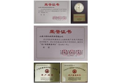 """1996年11月,山推产品被中国质协、建设机械设备委员会评为""""用户满意""""产品。1987年至今,山推已经连续八次获此殊荣。"""
