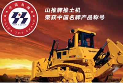 山推牌推土机荣获中国名牌产品称号