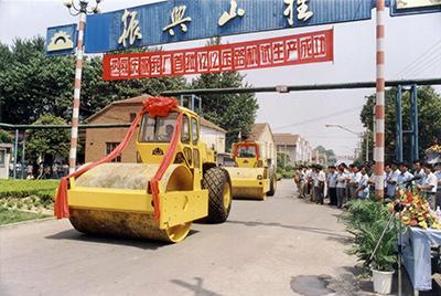 在履带厂门口隆重举行了两台YZ12压路机试制成功庆典大会。山东工程机械集团、山推股份公司领导到会祝贺。