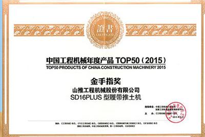 """10日,""""2015工程机械产品发展(北京)论坛暨中国工程机械年度产品TOP50颁奖典礼""""在北京举行。山推SD16PLUS推土机从参评的50款产品中脱颖而出,荣获""""中国工程机械年度产品TOP50(2015)金手指奖"""" 最高奖项。"""